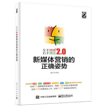 左手微博右手微信2.0(pdf+txt+epub+azw3+mobi电子书在线阅读下载)