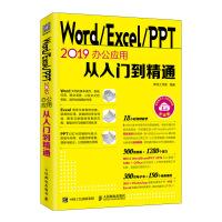 【当当定制赠品版】 Word/Excel/PPT 2019办公应用从入门到精通