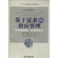 基于需求的供应链管理:重量战略、实践和技术 (美)道格拉斯 A.思默克(Douglas A.Smock) 等 著;王鹏