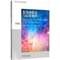 复变函数论与运算微积 第3版 机械工业出版社