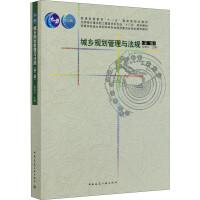 城乡规划管理与法规(第2版) 中国建筑工业出版社