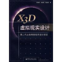 X3D虚拟现实设计:第二代立体网络程序设计语言(附光盘)
