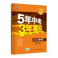曲一线 数学 九年级+中考 青岛版 5年中考3年模拟 2020版 新中考专用 五三