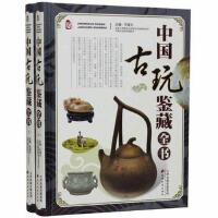 中国古玩鉴藏全书彩图版全2册精装 陶器瓷器玉器00