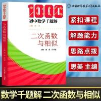 二次函数与相似 中国科学技术大学出版社