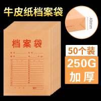 50个装档案袋牛皮纸文件袋透明a4纸质加厚招投标人事资料袋塑料收