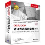 OCA/OCP认证考试指南全册(第3版) Oracle Database 12c(1Z0-061,1Z0-062,1Z