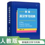 新编英汉学习词典(一部专为中国学生编写的多功能英汉词典)