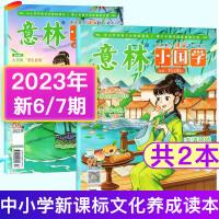 意林少年版杂志2020年2月下第4期 文学文摘杂志现货过期刊