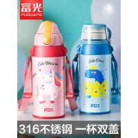 富光儿童316不锈钢保温杯带吸管两用宝宝水杯防摔幼儿园学生水壶