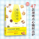 极简烘焙:47款经典美味点心(从零开始学烘焙,蛋糕、饼干、甜甜圈、松饼轻松做,新手、懒人一学就会,零失败!)