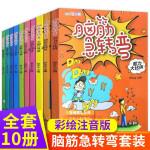 脑筋急转弯套装彩绘注音版 全10册 思维游戏逻辑思维智力大挑战 6-9-14岁小学生课外读物