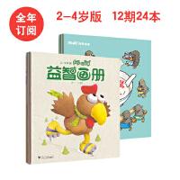 阿咪虎益智画册杂志2-4岁智力 绘本版图书2019年1月起订全年杂志订阅 杂志铺