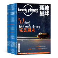 孤独星球杂志2018年8月起订 杂志订阅 杂志 Lonely Planet Magazine国际中文版 1年共12期 杂志铺 旅游地理圣经 旅游新闻资讯期刊杂志全年订阅