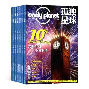 孤独星球杂志2019年9月起订 杂志订阅 杂志 Lonely Planet Magazine国际中文版 1年共12期 杂志铺 旅游地理圣经 旅游新闻资讯期刊杂志全年订阅