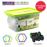 精钢二代磁力片 儿童益智拼装磁铁积木玩具74片套装 74片创意基础训练教具包