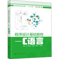 程序设计基础教程――C语言 化学工业出版社