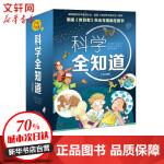 科学全知道(24册) 北京联合出版社