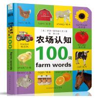 农场认知100词