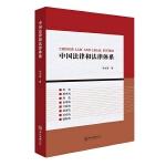 中国法律和法律体系