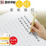 墨点字帖 书法专用纸赵孟�\《心经》宣纸描红(带毛笔)毛笔书法抄经练习纸