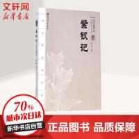 紫钗记 (明)汤显祖 著;周秦,刘玮 评注;邹自振 丛书主编