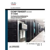 义博! CPNP TSHOOT 642-832学习指南 CCNP认证考试全套教材书籍 思科路由交换认证考试官方认证考试指南 Cisco计算机网络考试认证书