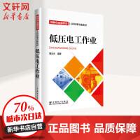 低压电工作业 中国电力出版社