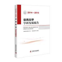 体育科学学科发展报告(2014―2015)