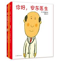你好,安东医生系列绘本(全三册)