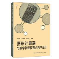 图形计算器与数学新课程整合教学设计