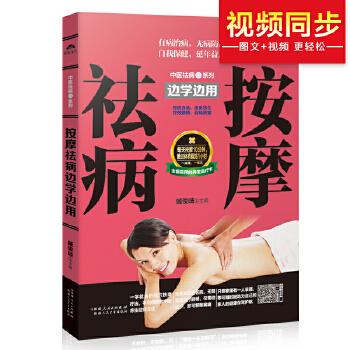 按摩祛病边学边用 小穴位,大健康,捏捏按按百病消,受用一生的健康枕边书。