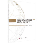 信息技术对云南少数民族地区农业的应用研究