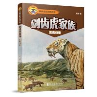 剑齿虎家族:王者归来(袁博史前动物传奇小说系列)