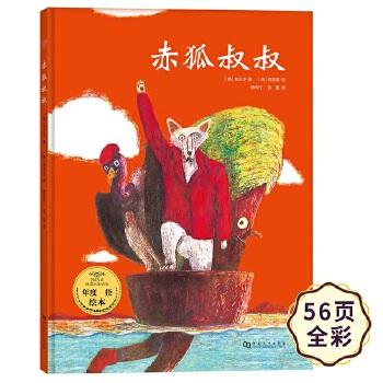 """赤狐叔叔(2015韩国出版协会年度zui佳绘本奖, 2016韩国""""幸福晨读""""推荐图书,入选2016韩国出版协会优秀绘本推荐书单) 赤狐叔叔经历了一次奇特旅行,东西都被人拿走了,他却挺开心的,这是为什么呢?赤狐叔叔的旅行就像我们的人生,在不断的得到和失去中交替。在起伏的故事和简明的节奏中,孩子能逐渐懂得舍与得的人生奥义(3-6岁)"""