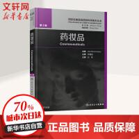 药妆品 第3版 人民卫生出版社
