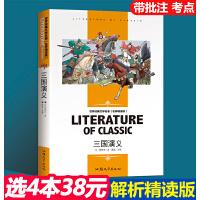 三国演义 学生新课标必读 世界经典文学名著 名师精读版