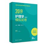 2019护理学(师)模拟试卷(配增值)