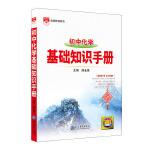 2021基础知识手册 初中化学