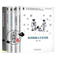 ROS机器人开发实践+ROS机器人开发书籍+ROS机器人高效编程+ROS机器人程序设计+机器人操作系统ROS原理与应用