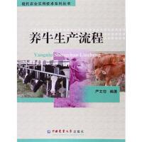 养牛生产流程 9787565517372