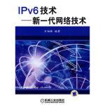 【新书店直发】IPv6技术新一代网络技术 王相林 机械工业出版社 9787111234685