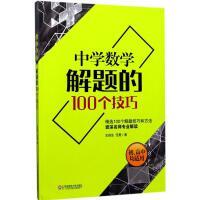 中学数学解题的100个技巧 华东师范大学出版社