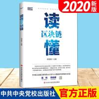 读懂区块链 何宝宏 著 中共中央党校出版社