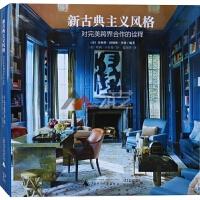 新古典主义风格 美国名师佳作 新古典别墅建筑 室内设计 与细部处理 书籍