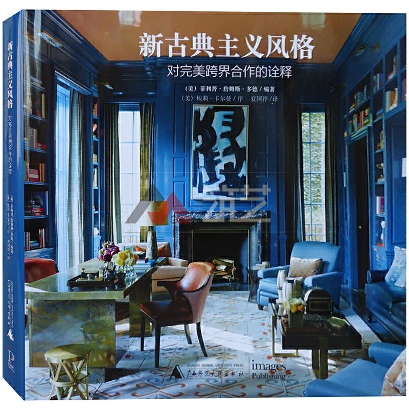新古典主义风格  美国名师佳作 新古典别墅建筑 室内设计 与细部处理 书籍 美国名师佳作