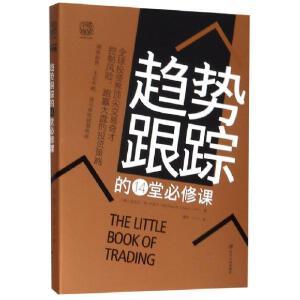 趋势跟踪的14堂必修课 四川人民出版社有限公司