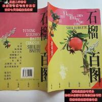 【二手旧书9成新】艺用写真百图丛书:石榴9787530514122