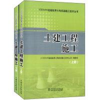 1000MW超超临界火电机组施工技术丛书 土建工程施工(上册、下册)