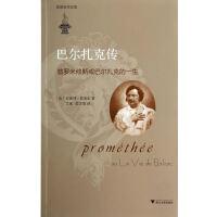 巴尔扎克传:普罗米修斯或巴尔扎克的一生(莫洛亚作品集)